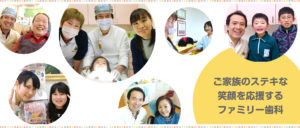 ご家族のステキな笑顔を応援するファミリー歯科 秩父市 今井歯科クリニック