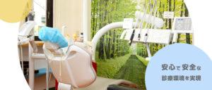 安心で安全な診療環境を実現 秩父市 今井歯科クリニック