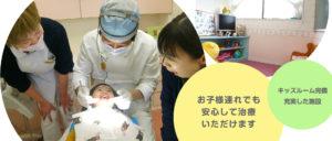 お子様連れでも安心して治療いただけます 秩父市 今井歯科クリニック