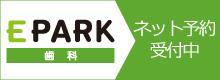 歯医者・歯科医院の予約・検索・口コミサイト【EPARK歯科】