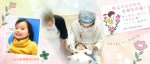 秩父のステキな笑顔を応援! 祖父母から孫まで三世代が通うファミリー歯科! 安心で安全な診療環境を実現