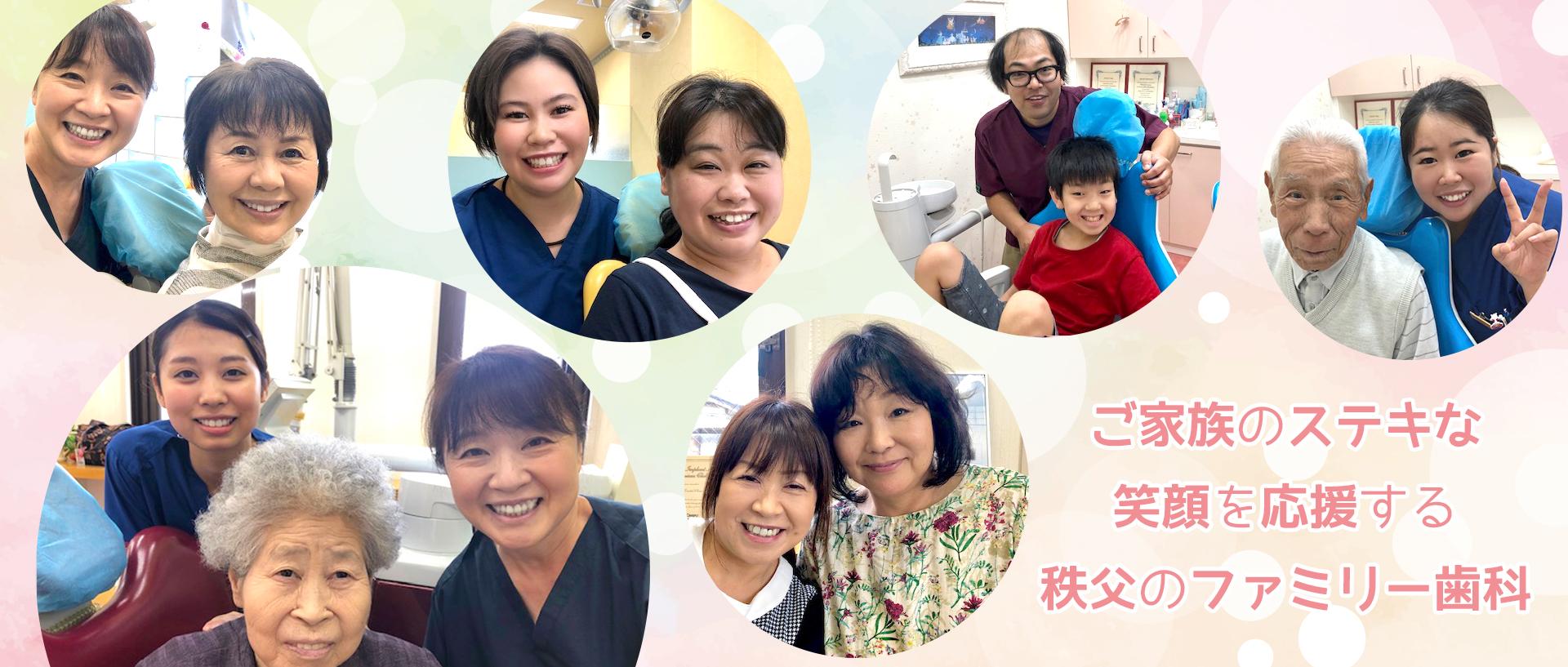 ご家族のステキな笑顔を応援する 秩父のファミリー歯科